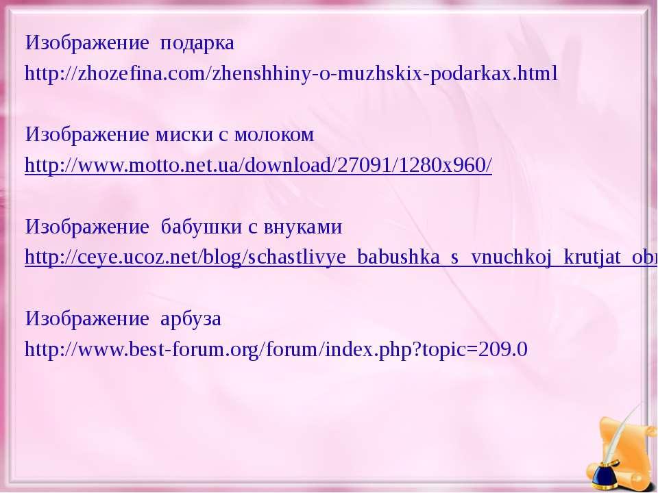 Изображение подарка http://zhozefina.com/zhenshhiny-o-muzhskix-podarkax.html ...