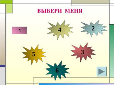 ВЫБЕРИ МЕНЯ 6 1 4 5 2 3