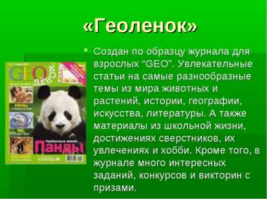 """«Геоленок» Создан по образцу журнала для взрослых """"GEO"""". Увлекательные статьи..."""