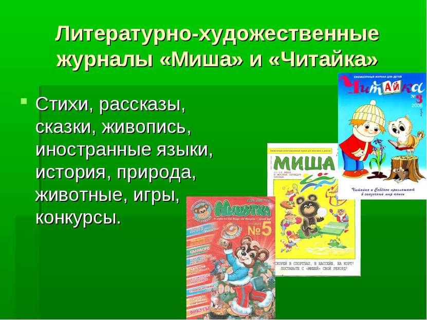 Литературно-художественные журналы «Миша» и «Читайка» Стихи, рассказы, сказки...
