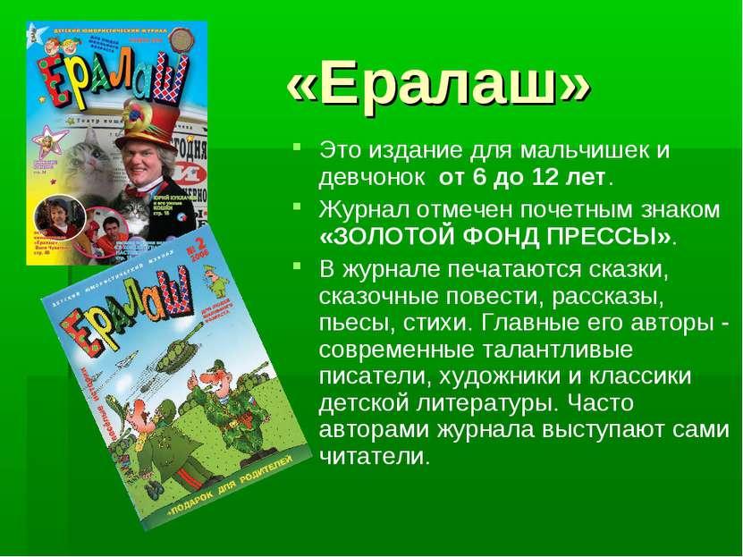 «Ералаш» Это издание для мальчишек и девчонок от 6 до 12 лет. Журнал отмечен...