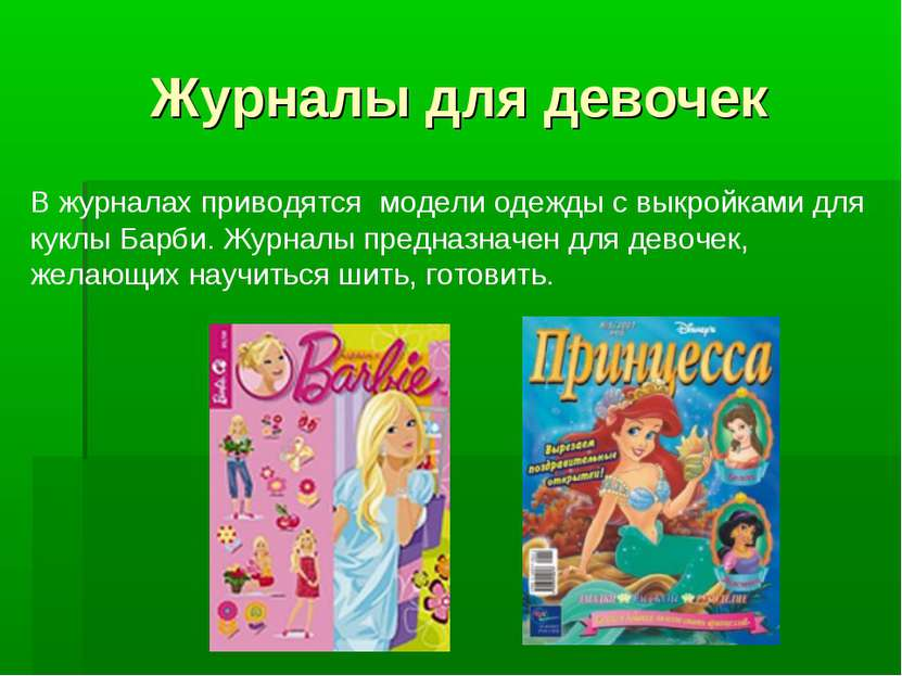 Журналы для девочек В журналах приводятся модели одежды с выкройками для кукл...