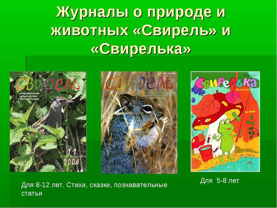 Журналы о природе и животных «Свирель» и «Свирелька» Для 8-12 лет. Стихи, ска...
