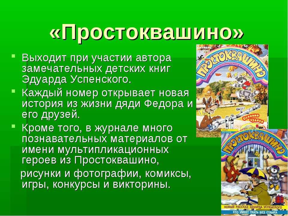 «Простоквашино» Выходит при участии автора замечательных детских книг Эдуарда...