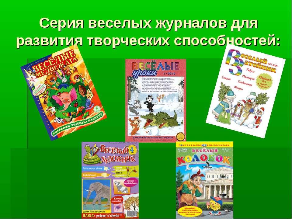 Серия веселых журналов для развития творческих способностей: