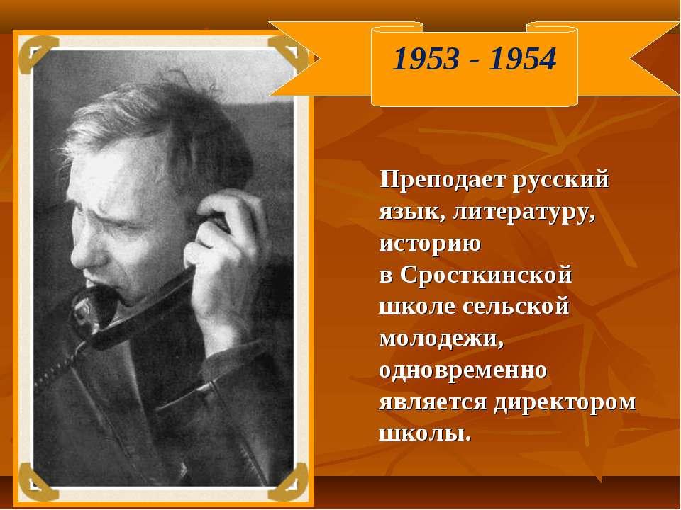 Преподает русский язык, литературу, историю вСросткинской школе сельской мол...
