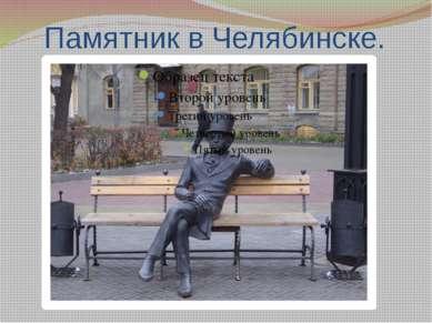Памятник в Челябинске.