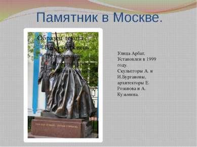 Памятник в Москве. Улица Арбат. Установлен в 1999 году. Скульпторы А. и И.Бур...