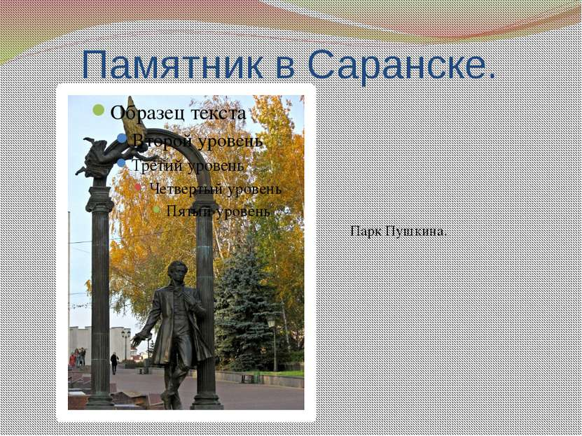 Памятник в Саранске. Парк Пушкина.