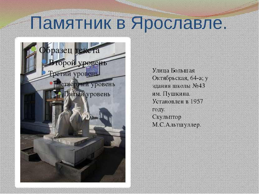 Памятник в Ярославле. Улица Большая Октябрьская, 64-а; у здания школы №43 им....