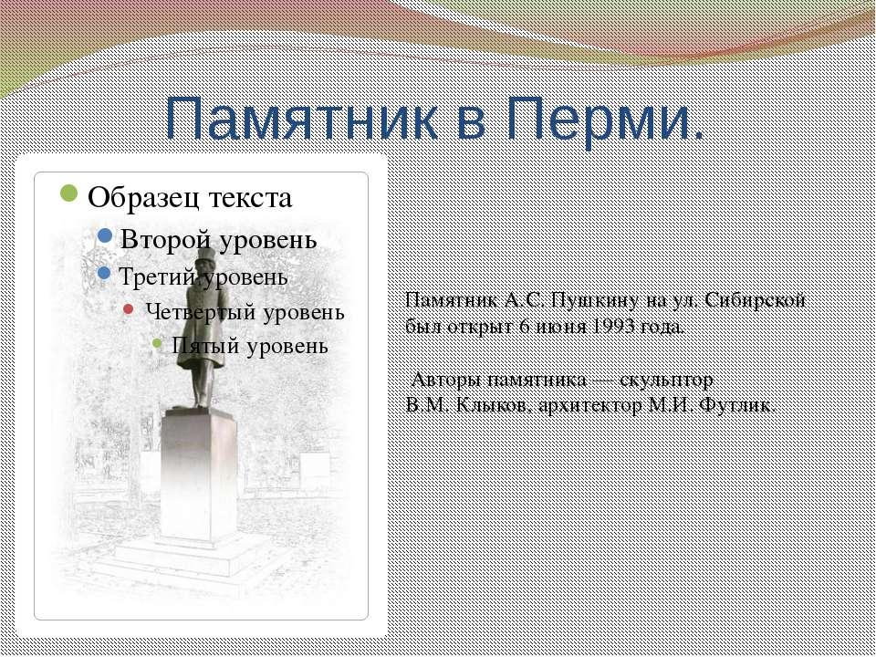 Памятник в Перми. Памятник А.С. Пушкину наул. Сибирской был открыт 6июня 19...