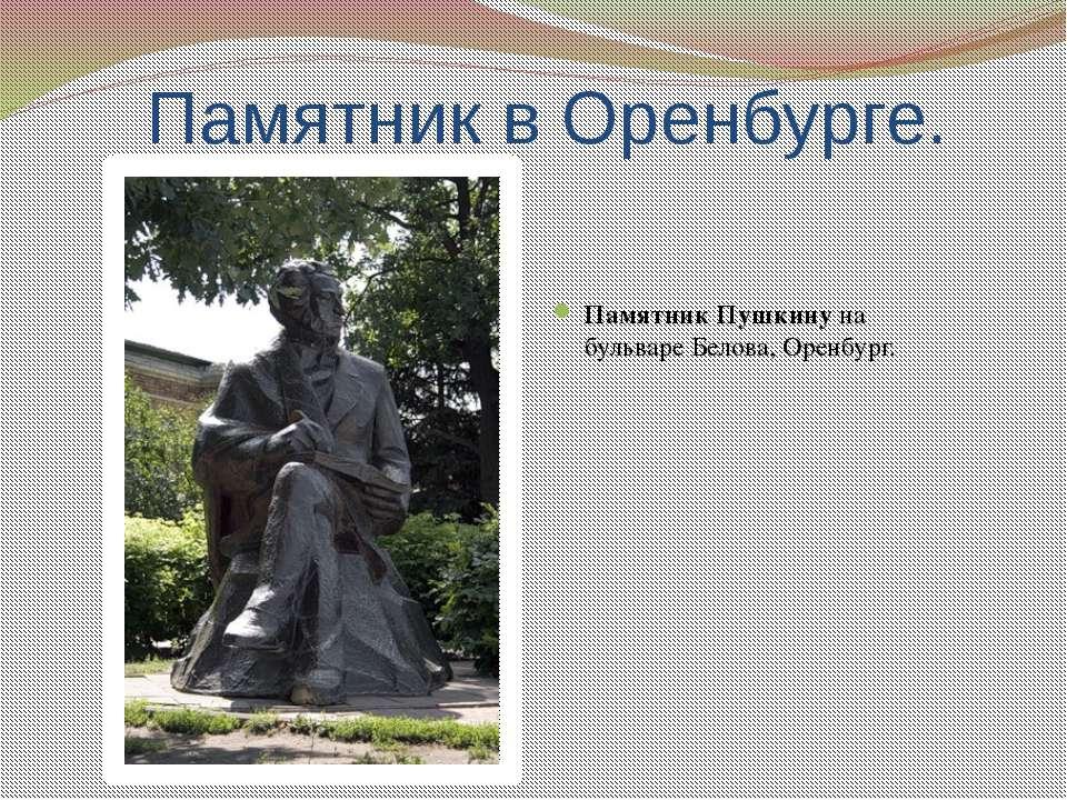 Памятник в Оренбурге. Памятник Пушкину на бульваре Белова, Оренбург.
