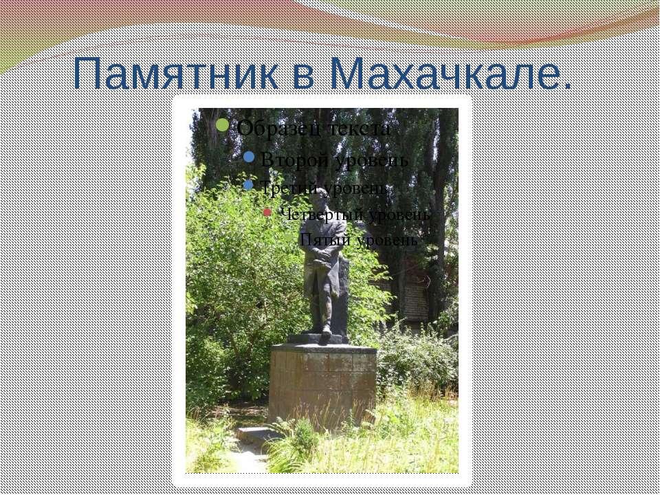 Памятник в Махачкале.