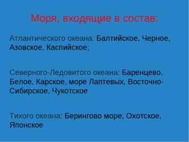 Атлантического океана: Балтийское, Черное, Азовское, Каспийское; Атлантическо...