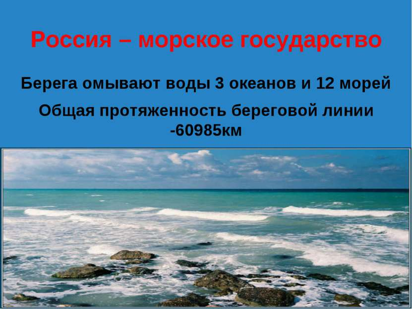 Берега омывают воды 3 океанов и 12 морей Берега омывают воды 3 океанов и 12 м...