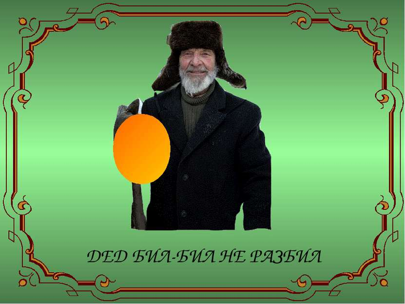 ДЕД БИЛ-БИЛ НЕ РАЗБИЛ