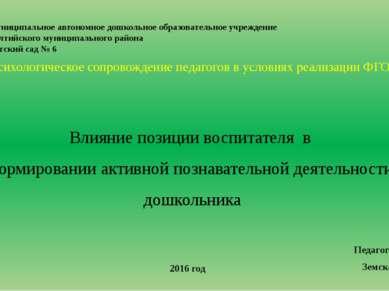 Муниципальное автономное дошкольное образовательное учреждение Балтийского му...
