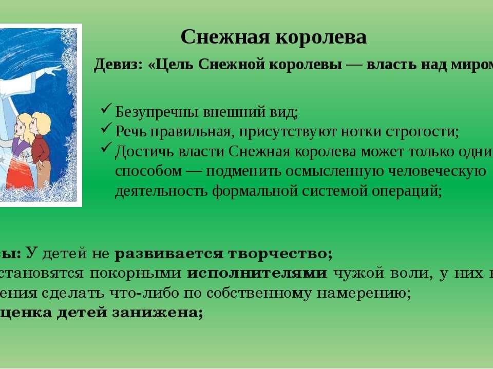 Снежная королева Девиз: «Цель Снежной королевы — власть над миром» Минусы: У ...