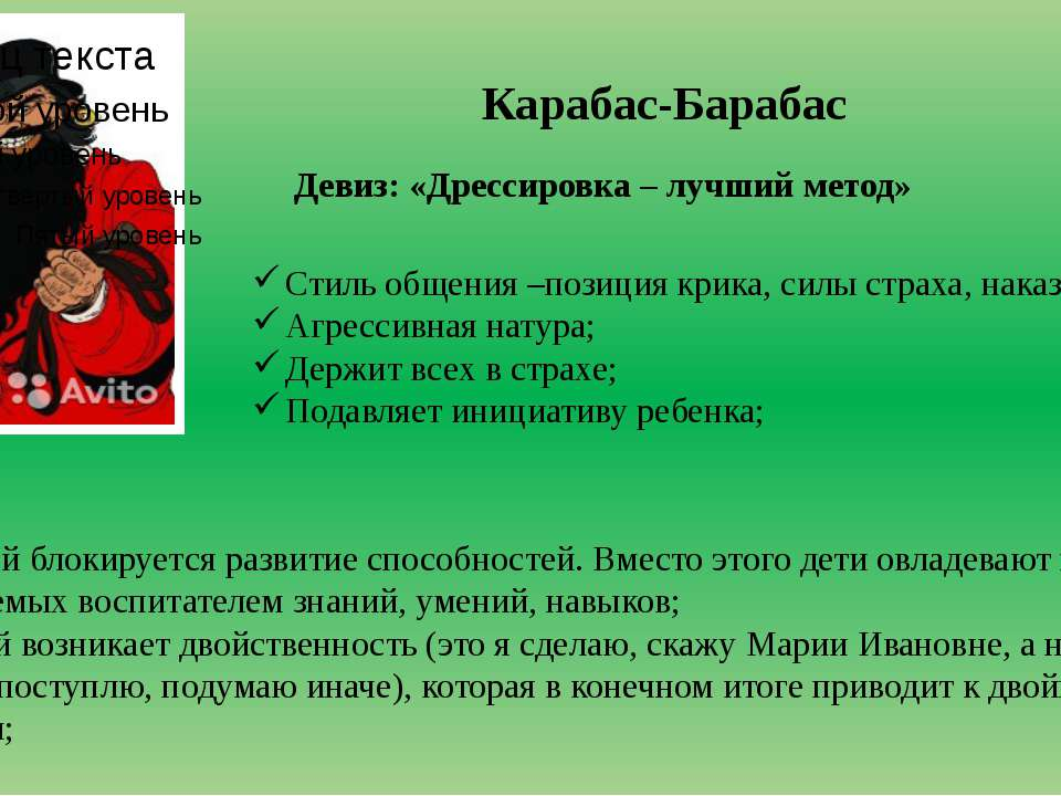 Карабас-Барабас Девиз: «Дрессировка – лучший метод» Стиль общения –позиция кр...