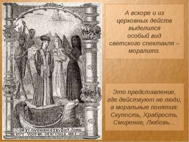 А вскоре и из церковных действ выделился особый вид светского спектакля – мор...