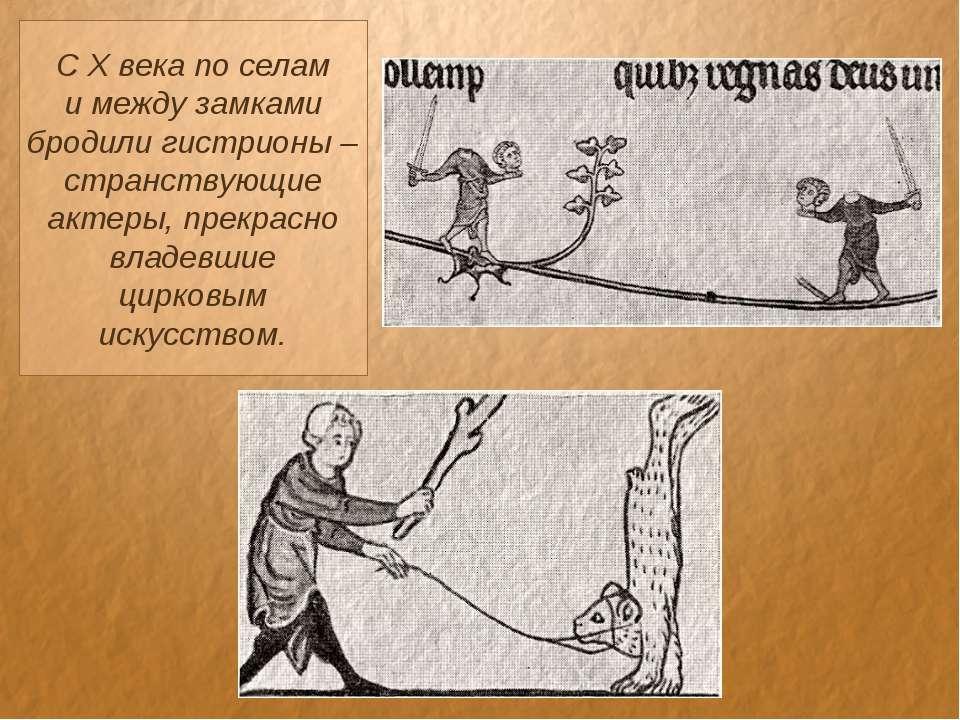 С X века по селам и между замками бродили гистрионы – странствующие актеры, п...