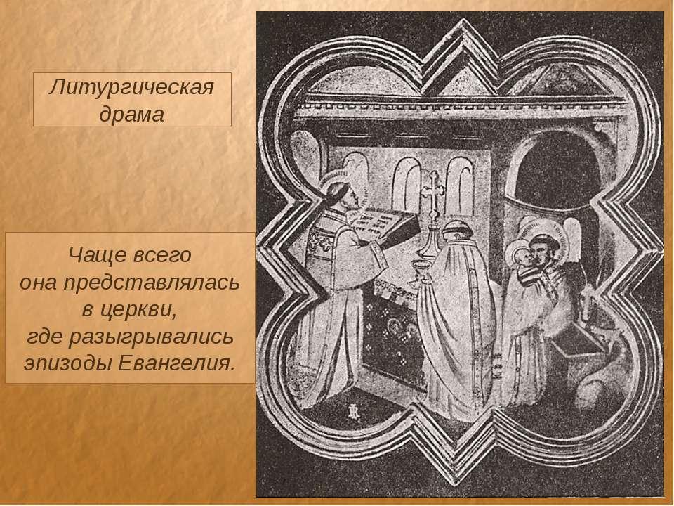 Литургическая драма Чаще всего она представлялась в церкви, где разыгрывались...