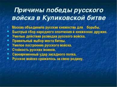 Причины победы русского войска в Куликовской битве Москва объединила русские...