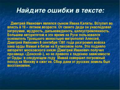 Найдите ошибки в тексте: Дмитрий Иванович являлся сыном Ивана Калиты. Вступил...
