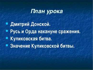 План урока Дмитрий Донской. Русь и Орда накануне сражения. Куликовская битва....