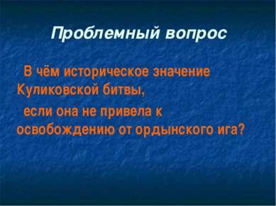 Проблемный вопрос В чём историческое значение Куликовской битвы, если она не ...