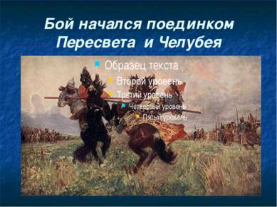 Бой начался поединком Пересвета и Челубея