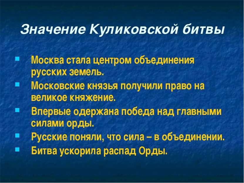 Значение Куликовской битвы Москва стала центром объединения русских земель. М...