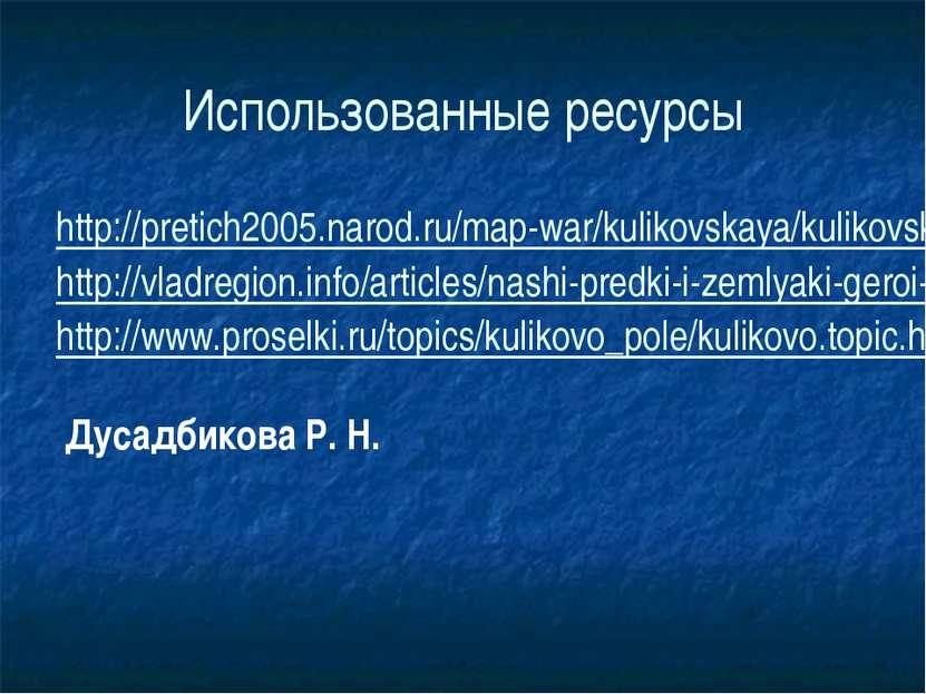 Использованные ресурсы http://pretich2005.narod.ru/map-war/kulikovskaya/kulik...
