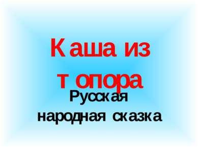 Каша из топора Русская народная сказка