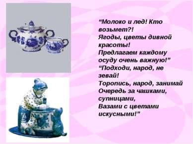 """""""Молоко и лед! Кто возьмет?! Ягоды, цветы дивной красоты! Предлагаем каждому ..."""