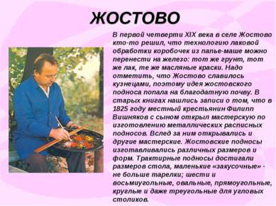 ЖОСТОВО В первой четверти XIX века в селе Жостово кто-то решил, что технологи...