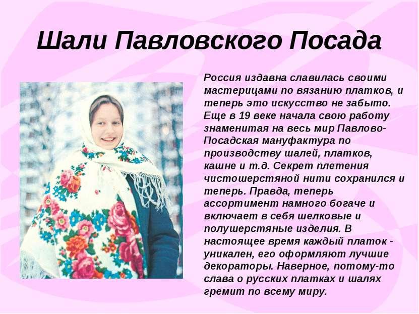 Россия издавна славилась своими мастерицами по вязанию платков, и теперь это ...