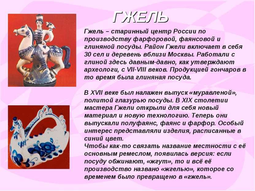 ГЖЕЛЬ Гжель – старинный центр России по производству фарфоровой, фаянсовой и ...