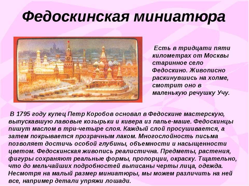 Есть в тридцати пяти километрах от Москвы старинное село Федоскино. Живописно...