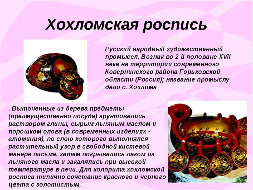 Хохломская роспись Русский народный художественный промысел. Возник во 2-й по...