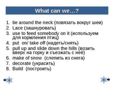 tie around the neck (повязать вокруг шеи) Lace (зашнуровать) use to feed some...