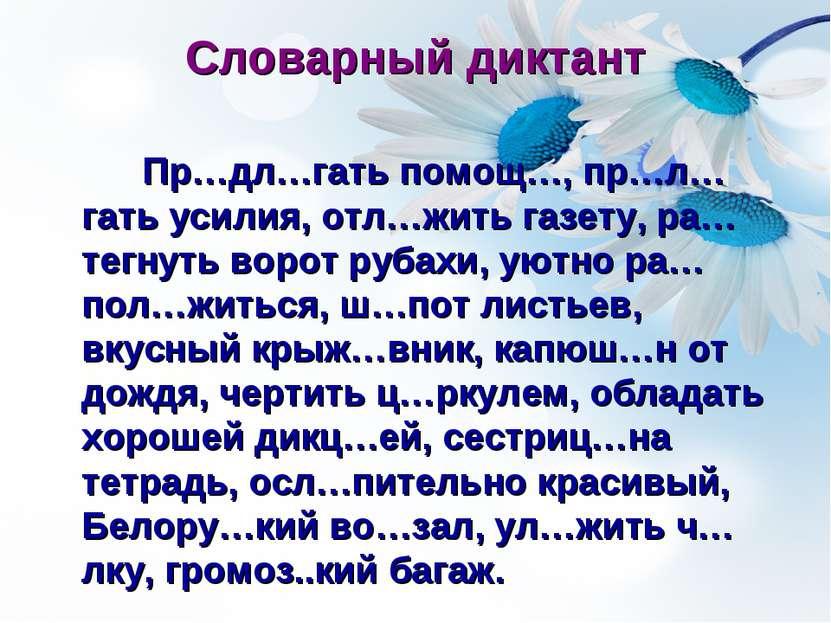Словарный диктант Пр…дл…гать помощ…, пр…л…гать усилия, отл…жить газету, ра…те...