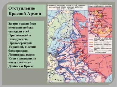 Отступление Красной Армии За три недели боев немецкие войска овладели всей Пр...