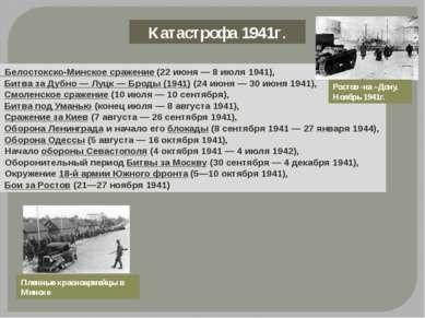 Катастрофа 1941г. Белостокско-Минское сражение (22 июня — 8 июля 1941), · Бит...