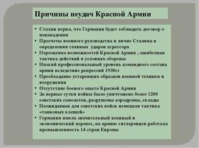 Причины неудач Красной Армии Сталин верил, что Германия будет соблюдать догов...