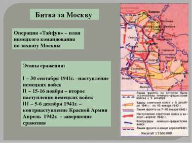 Битва за Москву Операция «Тайфун» – план немецкого командования по захвату Мо...