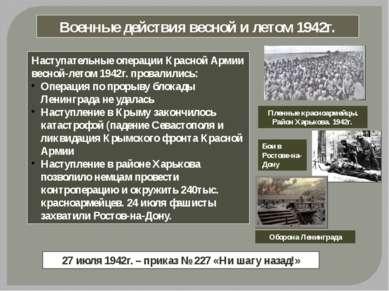 Военные действия весной и летом 1942г. Наступательные операции Красной Армии ...