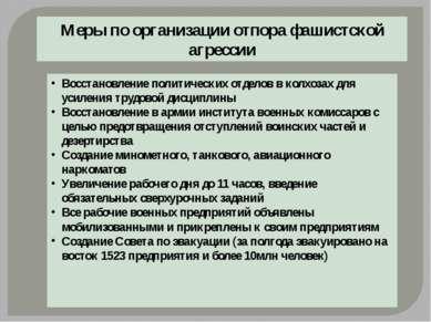 Меры по организации отпора фашистской агрессии Восстановление политических от...