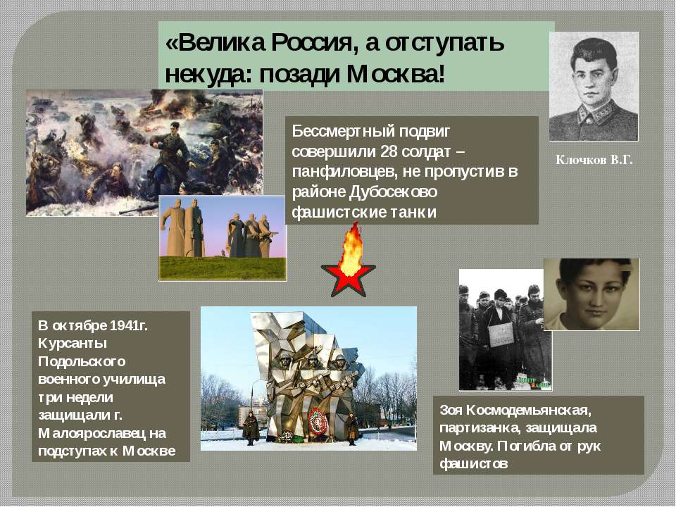«Велика Россия, а отступать некуда: позади Москва! Клочков В.Г. Бессмертный п...