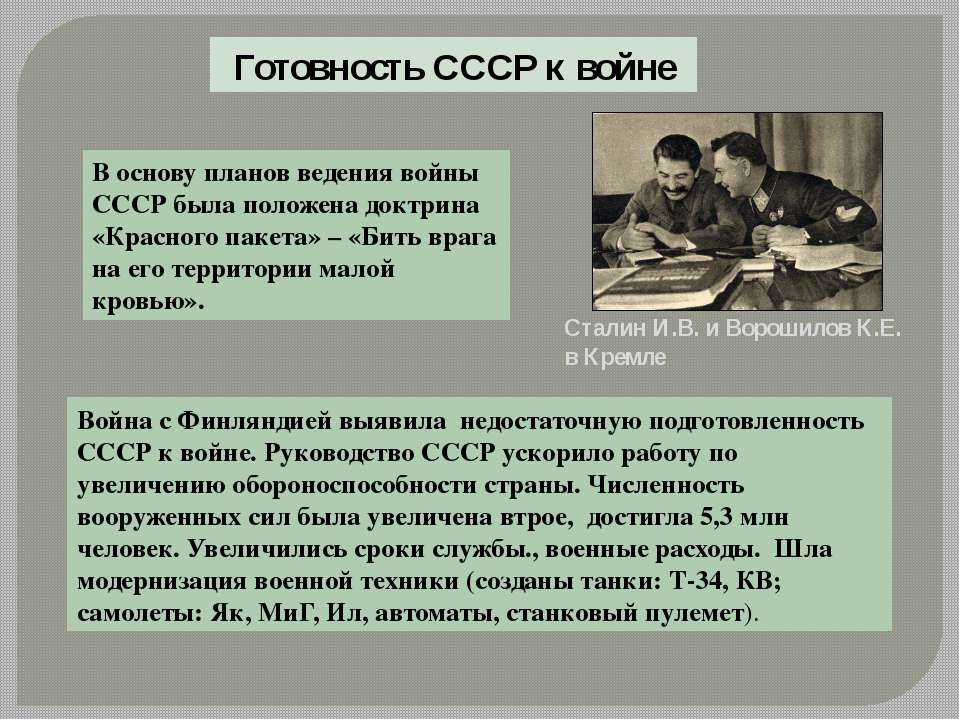 Готовность СССР к войне В основу планов ведения войны СССР была положена докт...